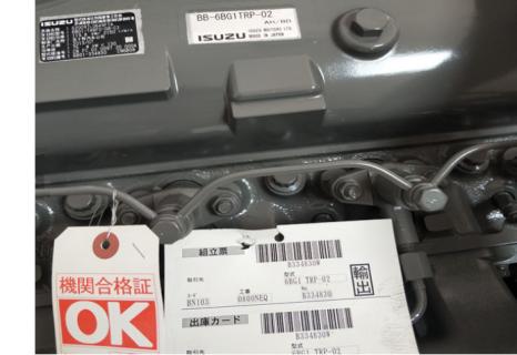 Двигатель Хитачи 210