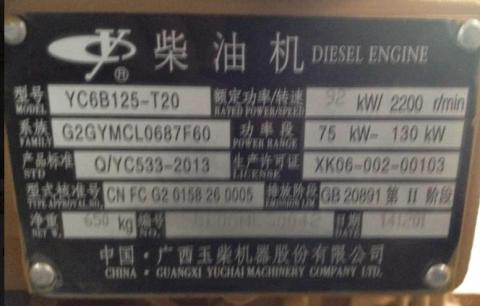 Двигатель Yuchai YC6B125
